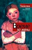 Време за жени - Елена Чижова - книга