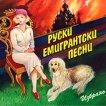 Руски емигрантски песни - Избрано - 4 CD -