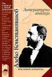Алеко Константинов: Литературни анализи - книга