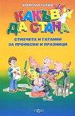 Какъв да стана - стихчета и гатанки за професии и празници - Борислав Ганчев -