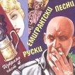 Руски емигрантски песни - Избрано част 4 -