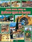 Моята първа книга за древните чудеса на България - Любомир Русанов -