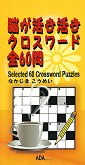 Selected 60 Crossword Puzzles - Komei Nakajima -