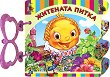 Картонена книжка с дръжка: Житената питка - Галина Златина -
