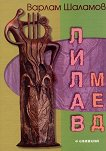 Лилав мед - стихотворения - Варлам Шаламов -