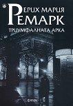 Триумфалната арка - Ерих Мария Ремарк -