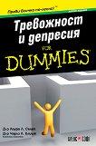 Тревожност и депресия For Dummies джобно издание - д-р Лаура Л. Смит, д-р Чарлз Л. Елиът - книга