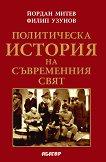 Политическа история на съвременния свят - Филип Узунов, Йордан Митев - книга