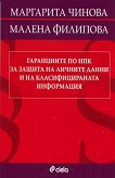 Гаранциите по НПК за защита на личните данни : и на класифицираната информация - Маргарита Чинова, Малена Филипова -