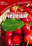 Наръчник на градинаря - Отглеждане на череши - Мария Манолова - книга