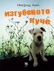 Изгубеното куче - Ингрид Лий -