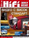 HiFi - Звук и визия : Списание за домашно развлечение - Април 2011 -
