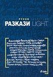 Разкази Light  - Богдан Русев -