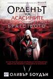 Орденът на асасините - книга 2: Братството - Оливър Боудън -