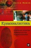 Криминалистика - Ключови понятия. Доказателства и разследвания - Ангел Биков -