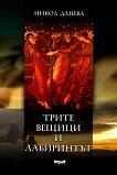 Трите вещици и лабиринтът - книга