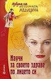 Научи за своето здраве по лицето си - Олга Дан -