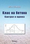 Клас на бетона. Контрол и оценка - Петър Кузманов - книга