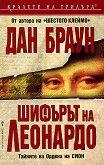 Шифърът на Леонардо - Дан Браун - книга