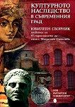 Културното наследство в съвременния град - Юбилеен сборник - книга