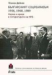 Българският соцреализъм 1956, 1968, 1989 Норма и криза в литературата на НРБ - книга