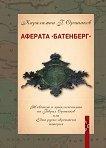 """Аферата """"Батенберг"""" - Харалампи Г. Орошаков -"""