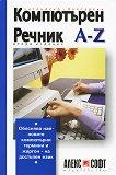 Английско-български компютърен речник: А-Z - книга