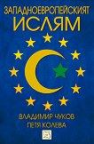 Западноевропейският ислям - Владимир Чуков, Петя Колева -