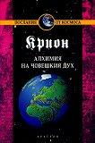 Крион - книга 3: Алхимия на човешкия дух - Лий Каръл - книга