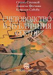 Счетоводство в публичния сектор - Стоян Стоянов, Даниела Фесчиян, Камелия Савова -