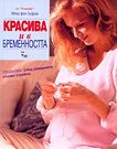 Красива и в бременността - Илка фон Гьорне - книга