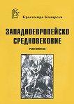 Западноевропейско средновековие - учебно помагало - Красимира Кацарска -