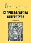 Старобългарска литература - учебно помагало - Красимира Кацарска - книга