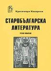 Старобългарска литература - учебно помагало -