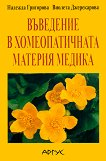 Въведение в хомеопатичната материя медика -