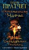 Смърт: Изумителният Морис и неговите образовани гризачи : Истории от света на Диска - Тери Пратчет -