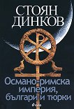 Османо-римска империя, българи и тюрки - Стоян Динков - книга
