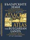 Атлас - Българските земи в средновековната арабописмена картографска традиция от IX – XIV в. -