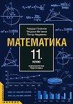 Математика за 11. клас - задължителна подготовка - Чавдар Лозанов, Теодоси Витанов, Петър Недевски - учебник