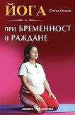 Йога при бременност и раждане - Сийма Сондхи - книга
