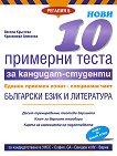 Нови 10 примерни теста за кандидат-студенти ЕПИ - специална част: Български език и литература - Весела Кръстева, Красимира Алексова - книга