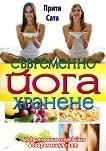 Съвременно йога хранене - Прити Сата -