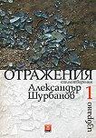 Избрано - том 1: Отражения - Александър Шурбанов -