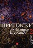 Избрано - том 2: Приписки - Александър Шурбанов -