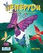 Пеперуди - Игра за мисълта и въображението -