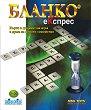 Бланко Експрес - Логическа игра с думи -