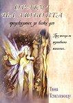 Оракул на любовта - Таня Тсиолакиду - книга