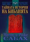 Тайната история на Библията - Месод Сабах, Роже Сабах -