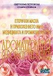 Етерични масла и приложението им в медицината : и промишлеността. Ароматерапия (ароматотерапия) - Светослав Петровски, Ставри Стоянов -
