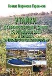 Утайки от пречиствателни станции за отпадъчни води : и правила за тяхното оползотворяване - Светла Маринова Гарванска -